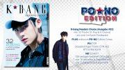 K*bang Readers Choice #03 PO*NO Edition